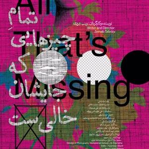 پوستر مستند «تمام چیزهایی که جایشان خالی است»