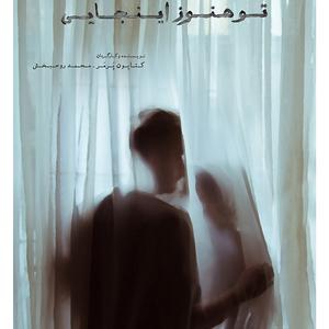 پوستر فیلم کوتاه «تو هنوز اینجایی»