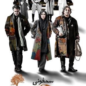 پوستر فیلم «سمفونی نهم»