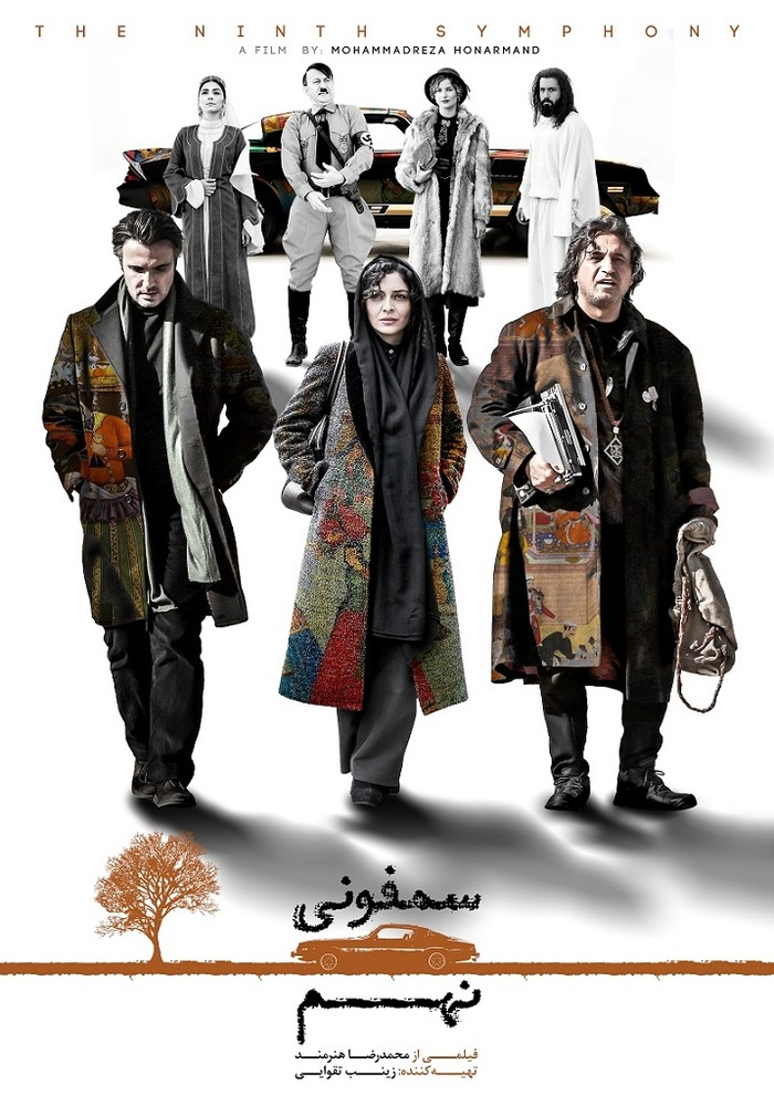 معرفی کامل فیلم «سمفونی نهم»، تصاویر و حواشی/ جشنواره فجر 37