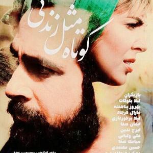 پوستر فیلم «کوتاه مثل زندگی»