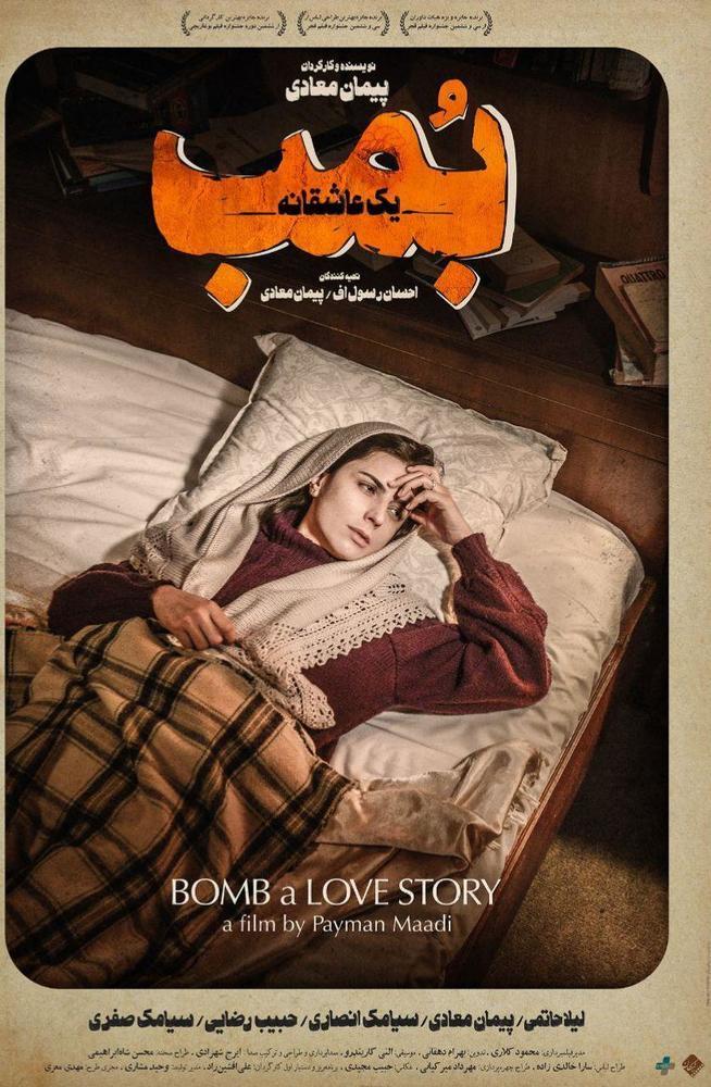 پوستر فیلم «بمب یک عاشقانه» با بازی لیلا حاتمی