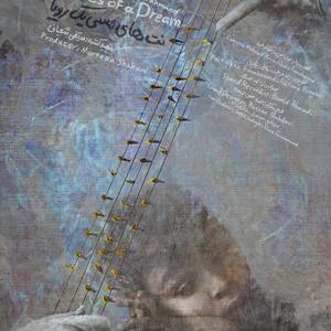 پوستر مستند «نت های مسی یک رویا»