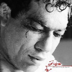 پوستر فيلم «غلامرضا تختی»
