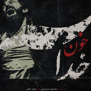 پوستر فیلم «خون خدا»