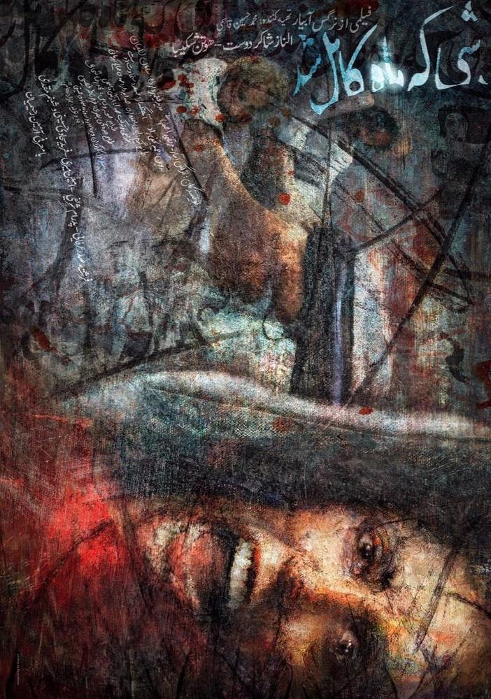 پوستر فیلم «شبی که ماه کامل شد»