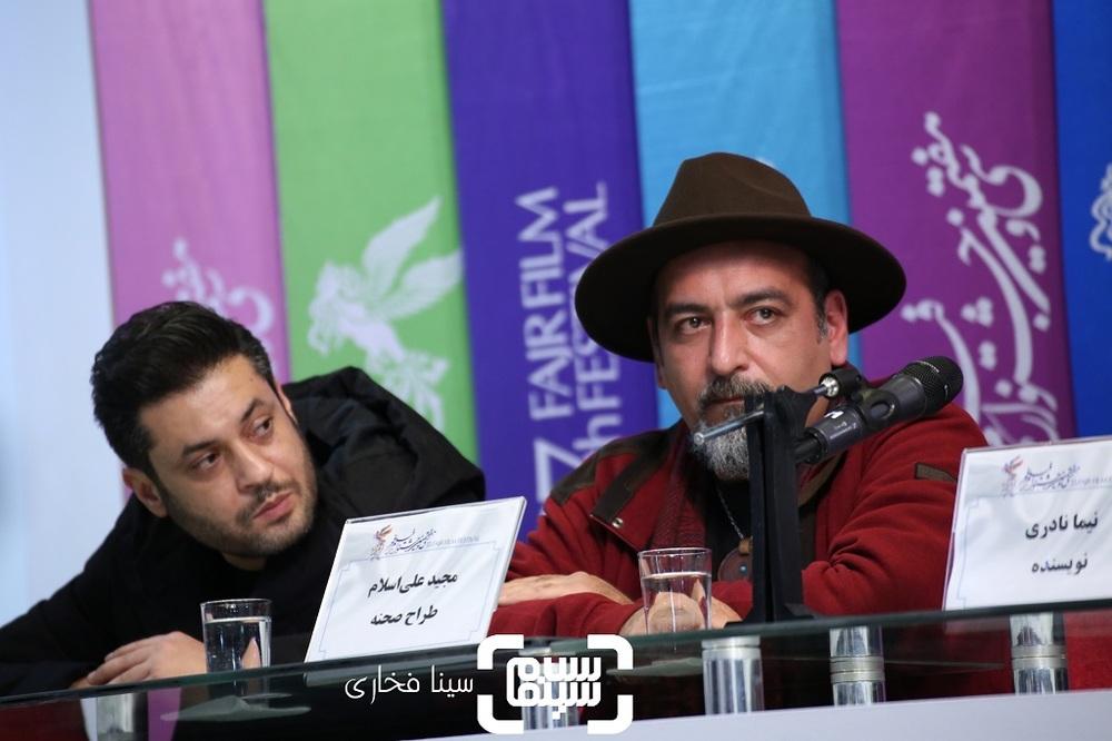 مجید علی اسلامی در نشست خبری فیلم «درخونگاه» در جشنواره فیلم فجر 37