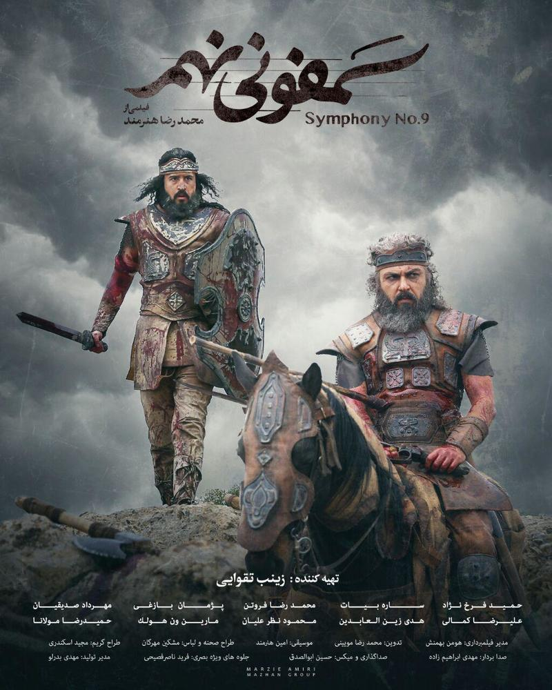 کوروش کبیر و پسرش، بردیا هخامنشی (با بازی علیرضا کمالی و مهرداد صدیقیان) در پوستر فیلم سمفونی نهم