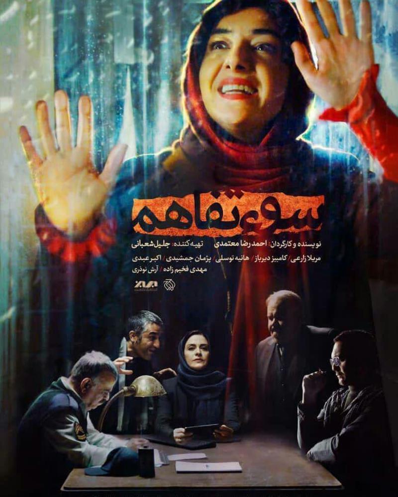 پوستر فیلم سینمایی «سوء تفاهم»