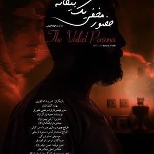 پوستر فیلم کوتاه «حضور مخفی یک بیگانه»