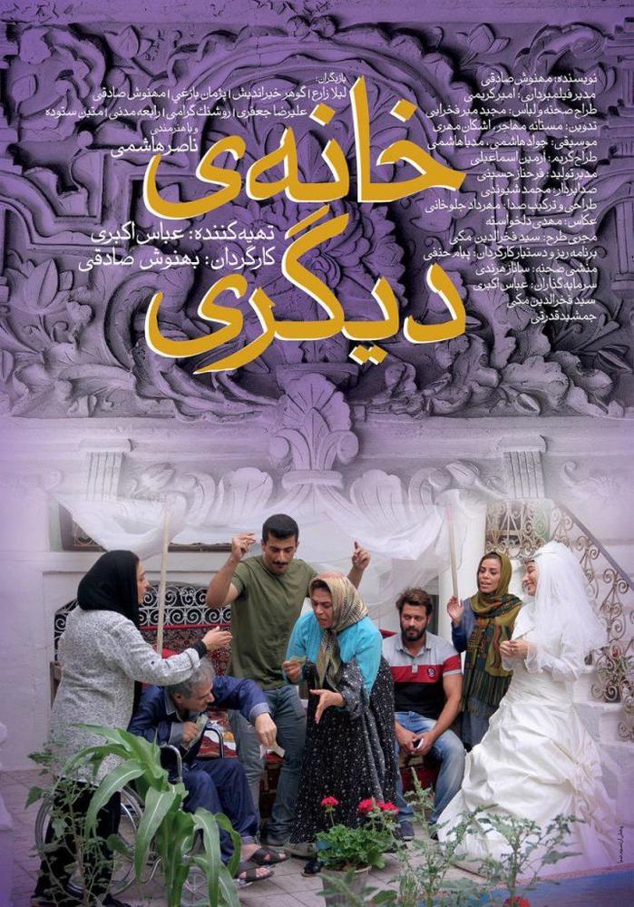 پوستر فیلم «خانه دیگری»
