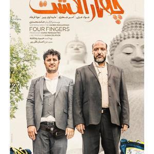 پوستر فیلم «چهار انگشت» با بازی جواد عزتی و امیر جعفری
